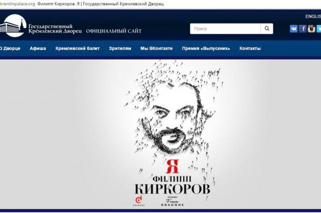 Официальный сайт Государственного Кремлёвского дворца, шоу «Я» Филиппа Киркорова