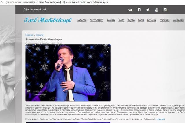 Официальный сайт Глеба Матвейчука, сольный концерт «Волшебный бал зимы»