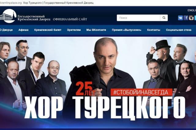 Официальный сайт Государственного Кремлёвского дворца, Хор Турецкого