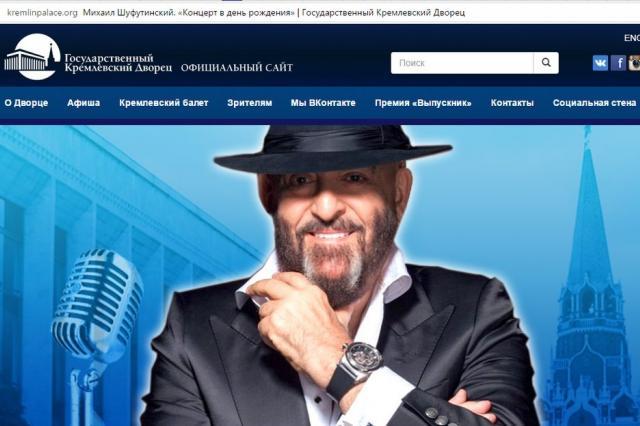 Официальный сайт Государственного Кремлёвского дворца, Михаил Шуфутинский «Концерт в день рождения!»