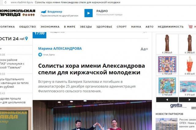 Комсомольская правда, Солисты хора имени Александрова спели для киржачской молодежи