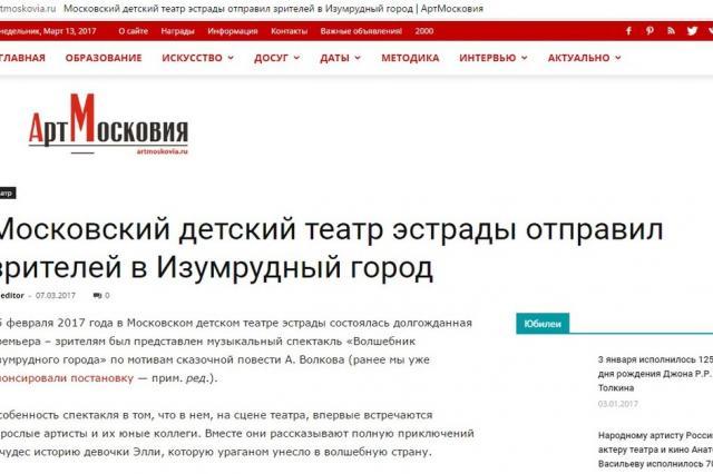 АртМосковия, Московский детский театр эстрады отправил зрителей в Изумрудный город