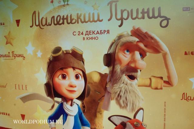 Премьера мультипликационного фильма «Маленький принц»