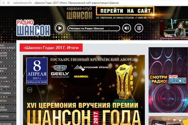 Официальный сайт Радио Шансон, церемония «Шансон года-2017»