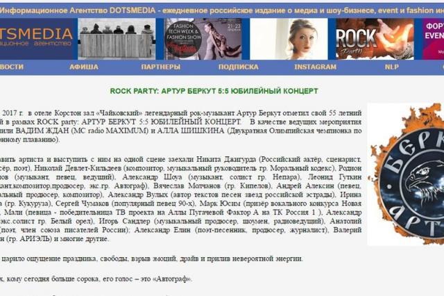 Информационное Агентство DOTSMEDIA, ROCK PARTY: Артур Беркут 5:5 юбилейный концерт