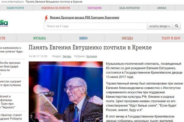 Intermedia: Память Евгения Евтушенко почтили в Кремле