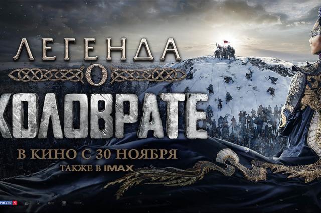 Финальный трейлер и подробности проекта «Легенда о Коловрате»