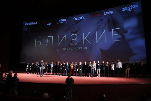 """В Москве прошла премьера фильма """"Близкие"""""""