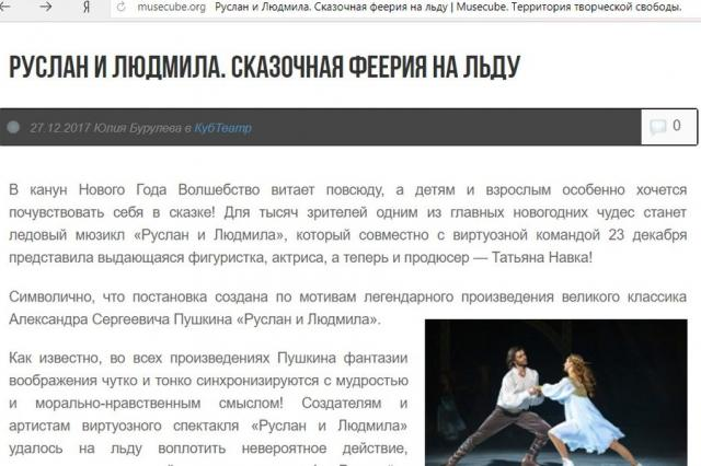 «MUSECUBE.ORG. Территория Творческой Свободы», ледовый мюзикл «Руслан и Людмила»