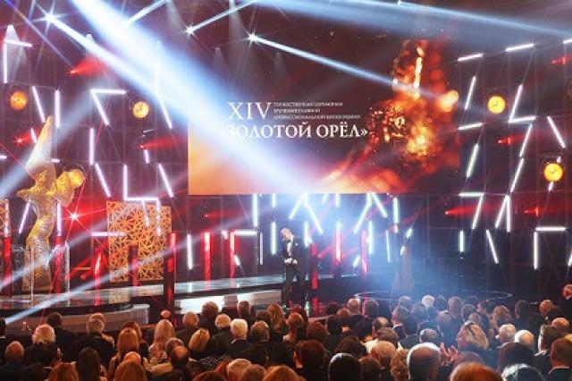 Церемония вручения Премии «Золотой орёл»