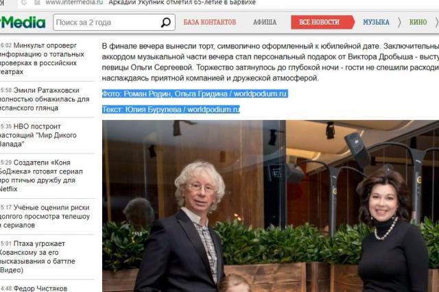 Intermedia, Аркадий Укупник отметил 65-летие в Барвихе