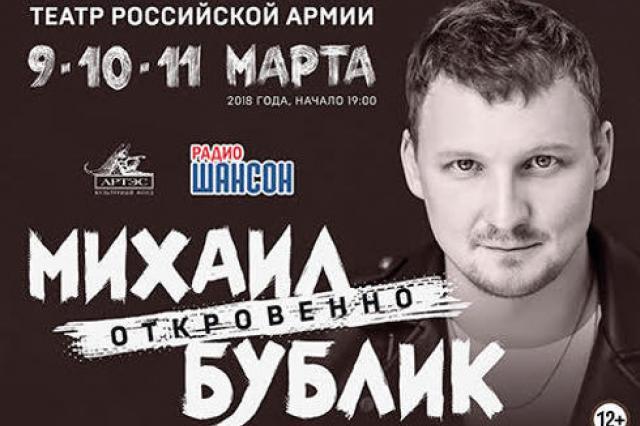 Сольные концерты Михаила Бублика «Откровенно»