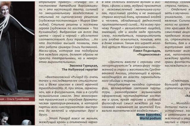 Газета «Вахтанговец», «Ричард III» и «Любовь у трона»