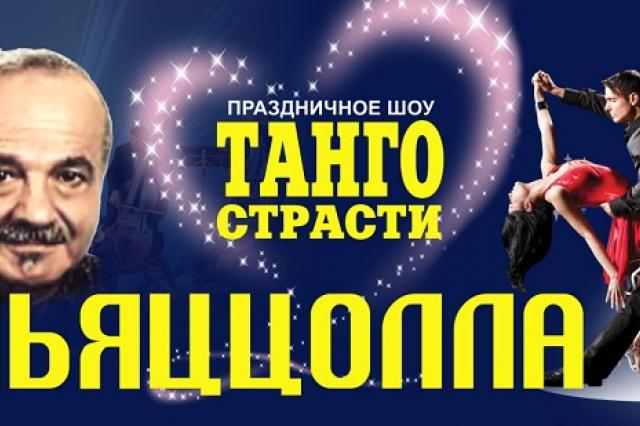 Праздничное шоу «Танго страсти Астора Пьяццоллы»