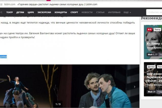 LisTim.com, «Горячее сердце» в Театре им. Е. Вахтангова