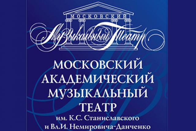 Музыкальный театр им. Станиславского и Немировича-Данченко готовит пять премьер