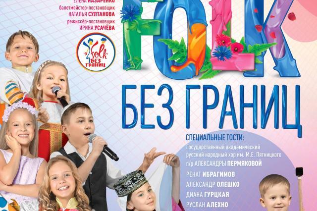 Сегодня в Москве пройдёт гала-концерт III Московского городского открытого детско-юношеского фольклорного фестиваля  «FOLK БЕЗ ГРАНИЦ»