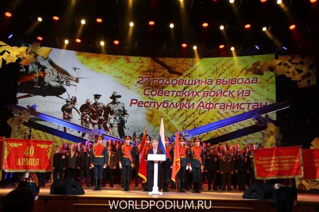 Торжественный вечер, посвященный 27-й годовщине вывода советских войск из Афганистана
