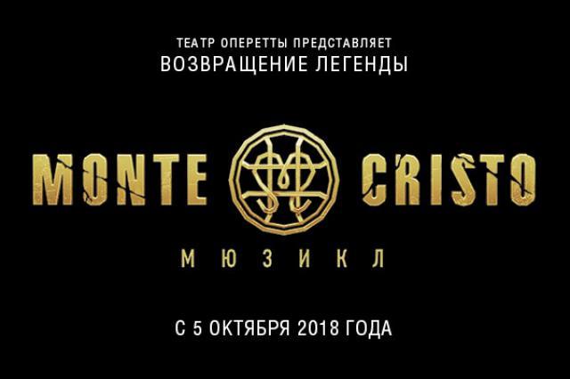 Мюзикл «Монте-Кристо»: возвращение легенды!