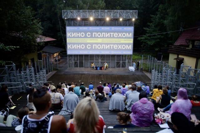Кино под открытым небом: Политехнический музей и Москино представят фильм «Страна мёда»