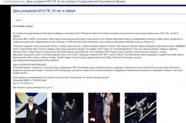 Официальный сайт Государственного Кремлёвского дворца, день рождения МУЗ-ТВ. 20 лет в эфире