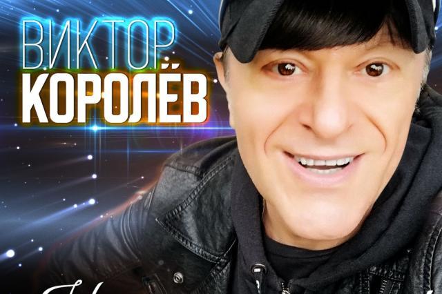 Премьера на «Радио Шансон» -  Виктор Королев с композицией «Налей мне горькой!»