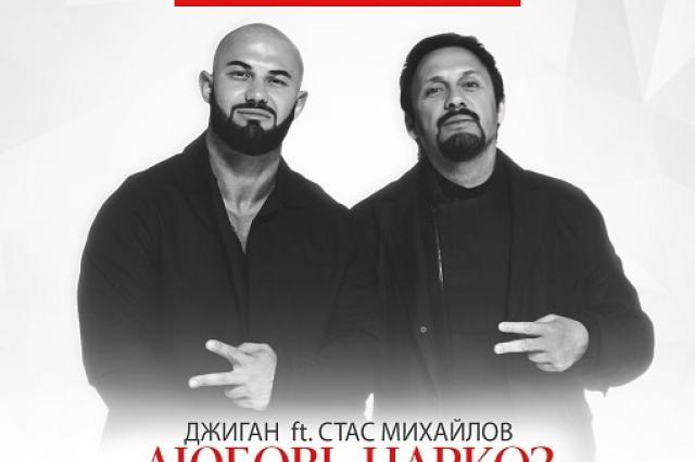23 февраля состоится презентация клипа Джигана и Стаса Михайлова на песню «Любовь-наркоз»