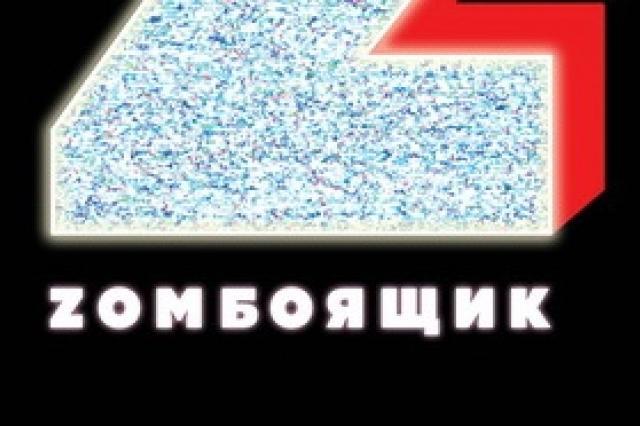 Гарик Харламов и Павел Воля попадут в «Zомбоящик»