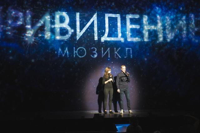 В Москве прошла открытая репетиция мюзикла «Привидение»