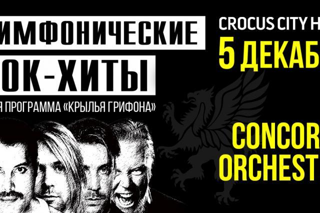 Шоу «Симфонические РОК-ХИТЫ» Крылья грифона «CONCORD ORCHESTRA»