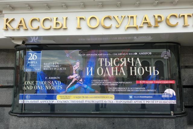 Афиша, Кремлёвский балет