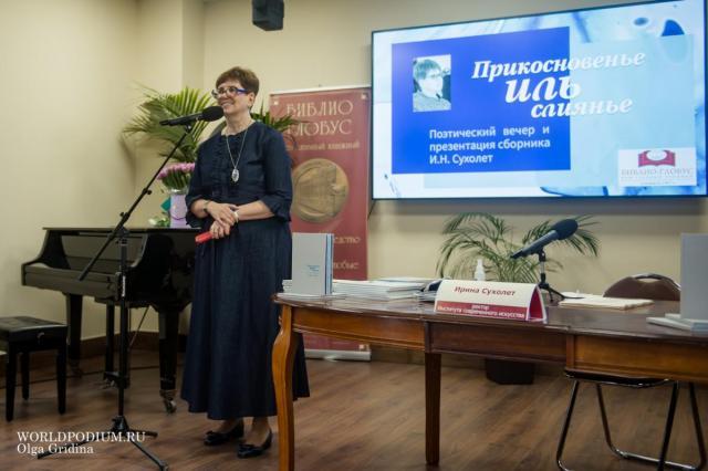 «Прикосновенье иль слиянье»: видеорепортаж с презентации сборника стихов Ирины Сухолет