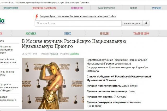 Intermedia, В Москве вручили Российскую Национальную Музыкальную Премию
