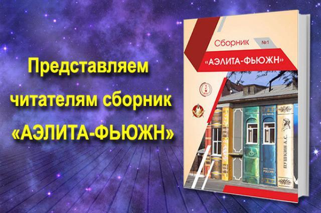 """Писательская организация издала сборник """"Аэлита- фьюжн"""""""