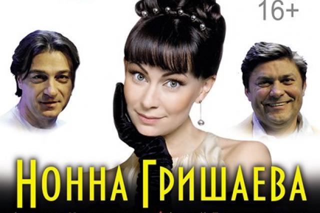 Нонна Гришаева отметит юбилей на сцене спектаклем «На высоких каблуках»