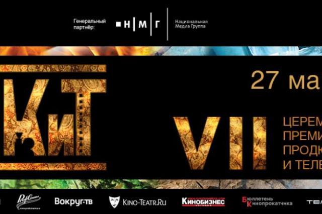 Церемония вручения VII Премии АПКиТ пройдёт 27 марта!