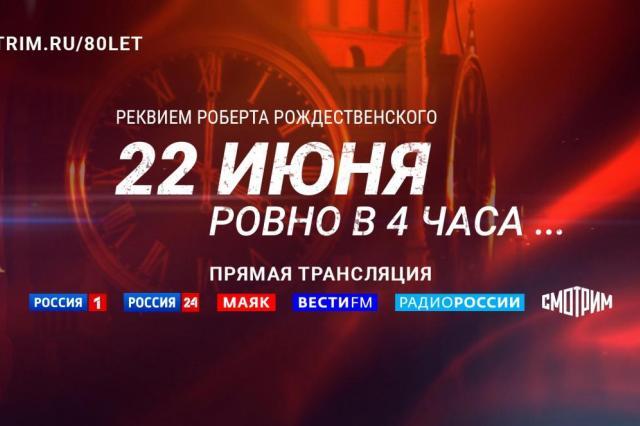 «22 июня, ровно в четыре часа… Реквием Роберта Рождественского». Прямая трансляция от Спасской башни