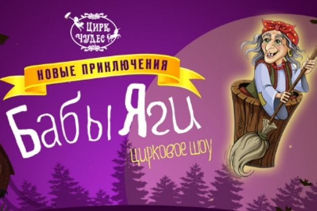 Цирковое шоу «Новые приключения Бабы Яги»