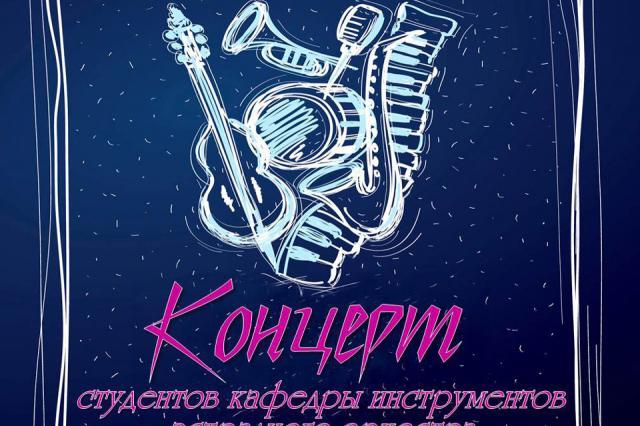Концерт студентов кафедры инструментов эстрадного оркестра