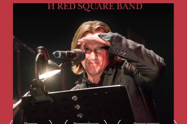 Игорь Миркурбанов: сольный концерт с оркестром «Red Square Band»