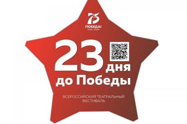 Фестиваль памяти «23 дня до Победы»