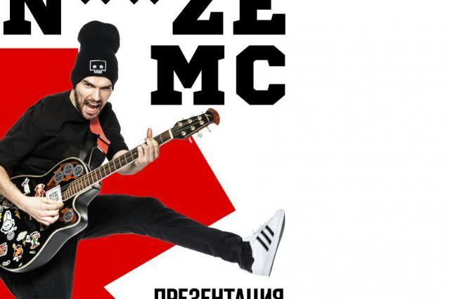 NOIZE MC - презентация нового альбома!