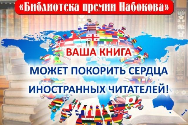 Писательская организация решила продвинуть российские книги на зарубежные рынки
