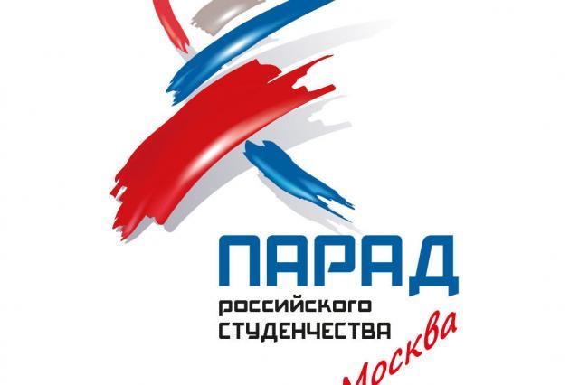 Парад Российского Студенчества 2015