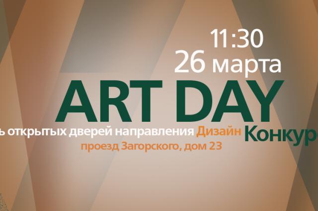 ИСИ проводит «ART DAY»
