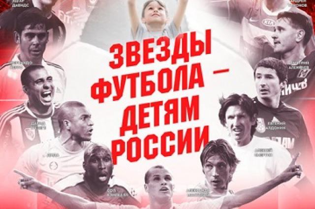Звезды мирового футбола сыграют в Москве в благотворительном матче