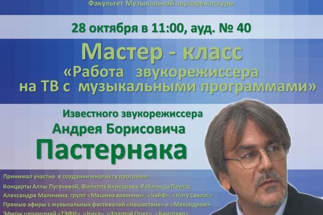 Мастер - класс А.Б.Пастернака 28.10.2016