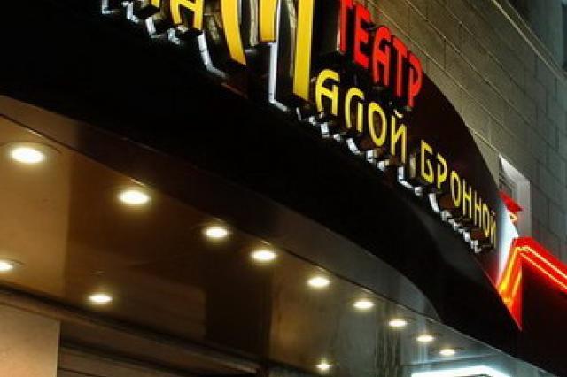 В Театре на Малой Бронной откроется музей