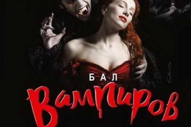 «Призрак оперы» едет в Париж, а «Золушка» и «Бал вампиров» - в Москву