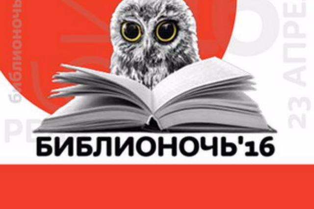 «Библионочь» в Москве посвятят Году российского кино